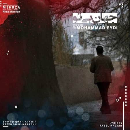 دانلود آهنگ محمد عیدی جهان بی تو Mohammad Eydi Jahane Bi To