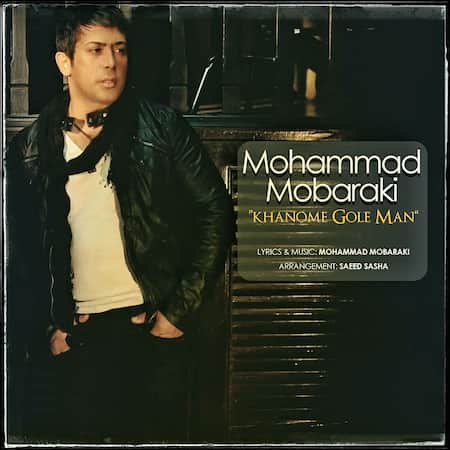 دانلود آهنگ محمد مبارکی خانوم گل من Mohammad Mobaraki Khanome Gole Man
