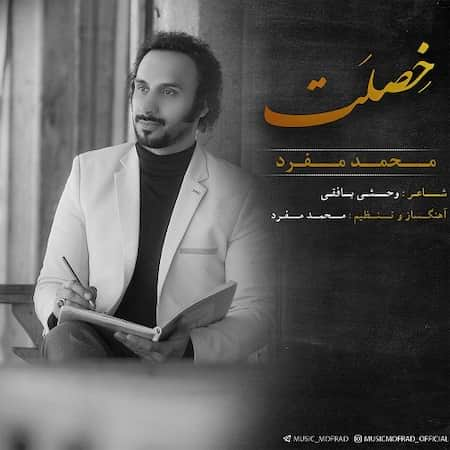 دانلود آهنگ محمد مفرد خصلت Mohammad Mofrad Kheslat