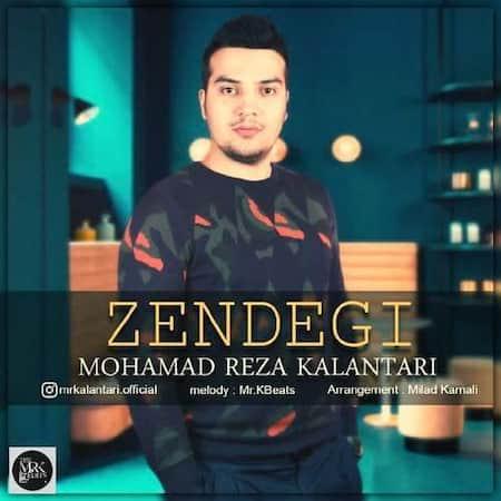 دانلود آهنگ محمدرضا کلانتری زندگی Mohammadreza Kalantari Zendegi