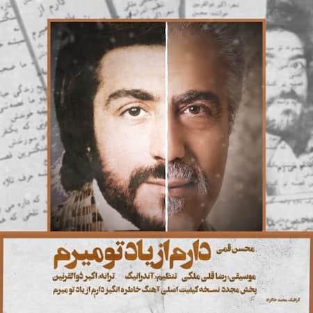 دانلود آهنگ محسن قمی دارم از یاد تو میرم Mohsen Qomi Daram Az Yade To Miram