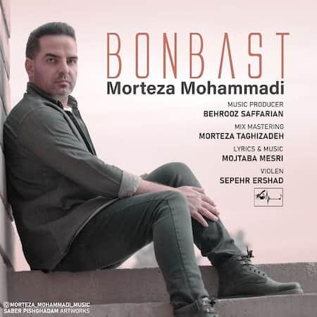 دانلود آهنگ مرتضی محمدی بن بست Morteza Mohammadi Bonbast