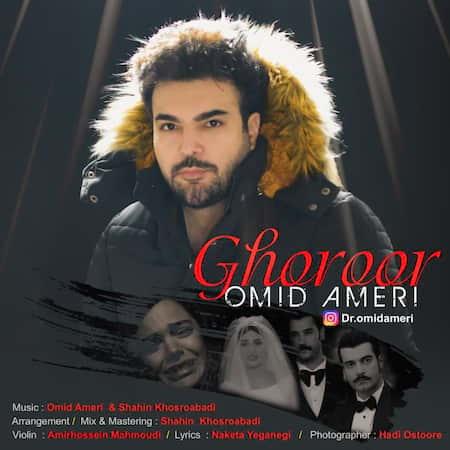 دانلود آهنگ امید آمری غرور Omid Ameri Ghoroor