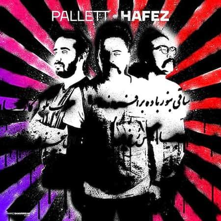 دانلود آهنگ گروه پالت حافظ Pallet Hafez