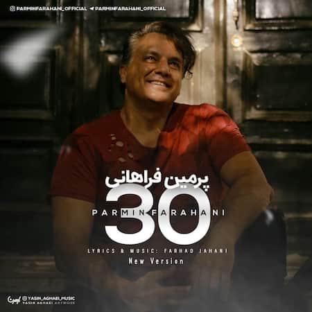 دانلود آهنگ پرمین فراهانی ۳۰ سالگی ( ورژن جدید) Parmin Farahani 30 Salegi (New Version)