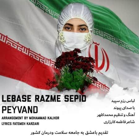 دانلود آهنگ پیوند لباس رزم سفید Peyvand Lebase Razme Sepid