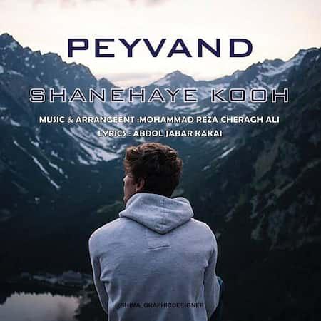 دانلود آهنگ پیوند شانه های کوه Peyvand Shanehaye Kooh