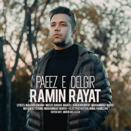 دانلود آهنگ رامین رعیت پاییز دلگیر Ramin Rayat Paeeze Delgir