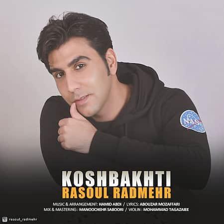 دانلود آهنگ رسول رادمهر خوشبختی Rasoul Radmehr Khoshbakhti