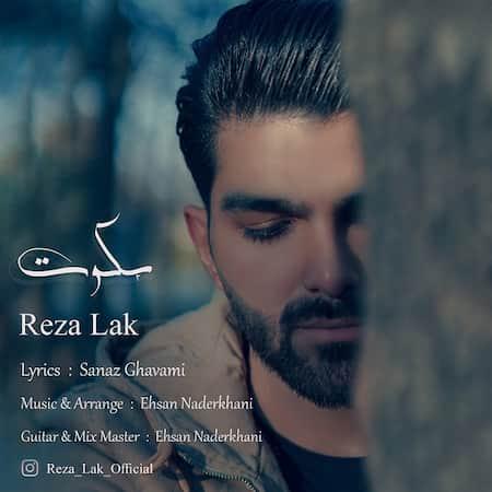 دانلود آهنگ رضا لک سکوت Reza Lak Sokout