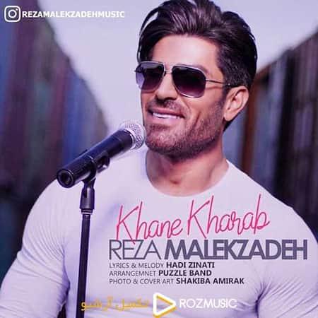 دانلود آهنگ رضا ملک زاده خانه خراب Reza Malekzadeh Khane Kharab