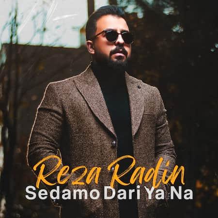 دانلود آهنگ رضا رادین صدامو داری یا نه Reza Radin Sedamo Dari Ya Na