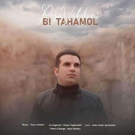دانلود آهنگ رضا وحدانی بی تحمل Reza Vahdani Bi Tahamol