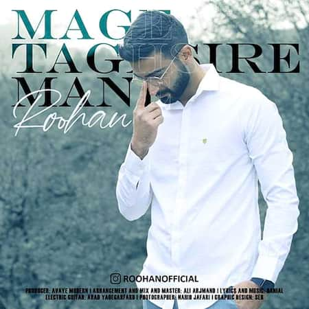 دانلود آهنگ روهان مگه تقصیر منه Roohan – Mage Taghsire Mane