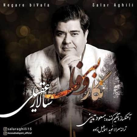دانلود آهنگ سالار عقیلی نگار بی وفا Salar Aghili Negare Bivafa