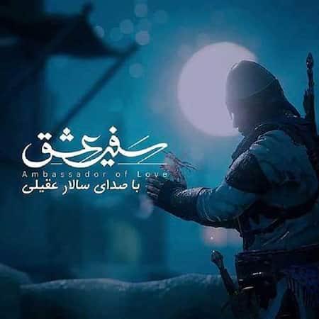 دانلود آهنگ سالار عقیلی سفیر عشق Salar Aghili Safire Eshgh
