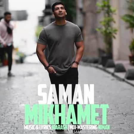 دانلود آهنگ سامان سلیمانی میخوامت Saman Soleimani Mikhamet