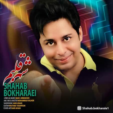 دانلود آهنگ شهاب بخارایی شهر قلبم Shahab Bokharaei Shahre Ghalbam