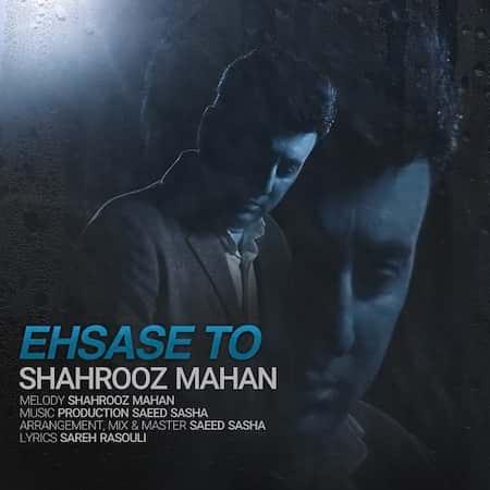 دانلود آهنگ شهروز ماهان احساس تو Shahrooz Mahan Ehsase To