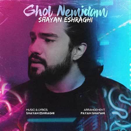 دانلود آهنگ شایان اشراقی قول نمیدم Shayan Eshraghi Ghol Nemidam