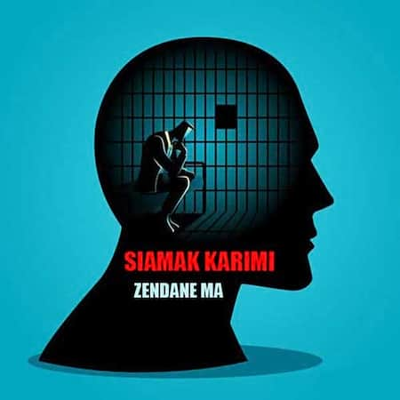دانلود آهنگ سیامک کریمی زندان ما Siamak Karimi Zendane Ma