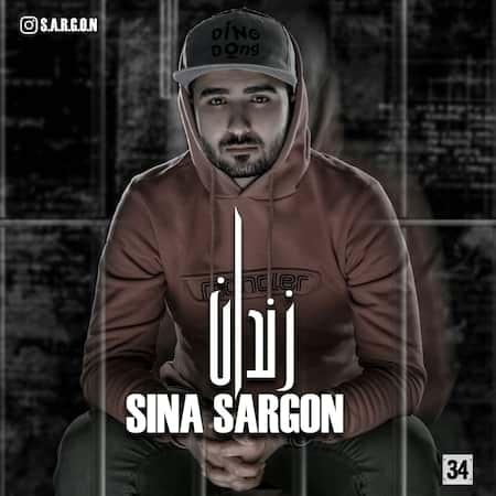 دانلود آهنگ سینا سارگون زندان Sina Sargon Zendan