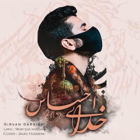 دانلود آهنگ سیروان درویشی خدای احساس Sirvan Darvishi Khodaye Ehsas
