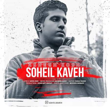 دانلود آهنگ سهیل کاوه عاشق کش Soheil Kaveh Ashegh Kosh