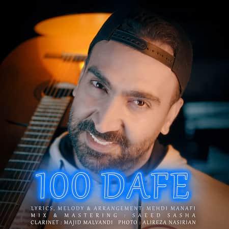 دانلود آهنگ سروش هامون 100 دفعه Soroosh Hamoon 100 Dafe