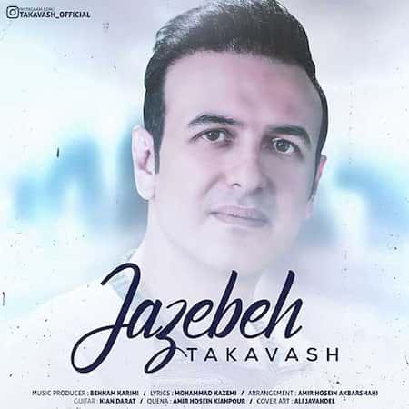 دانلود آهنگ تکاوش جاذبه Takavash Jazebeh
