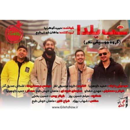 دانلود آهنگ گروه موسیقی تلار شب یلدا Talar Band Shabe Yalda