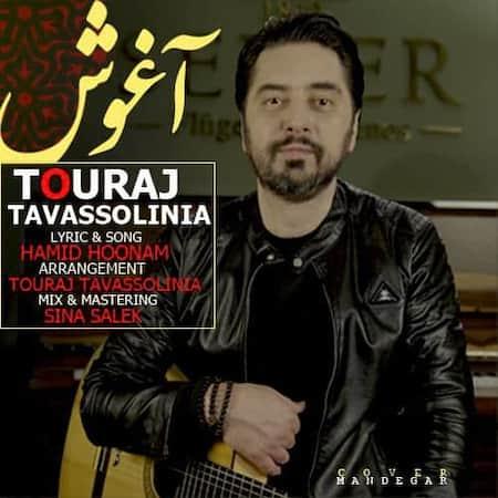 دانلود آهنگ تورج توسلی نیا آغوش Touraj Tavassoli Nia Aghoosh