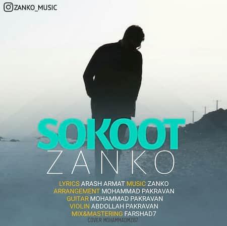 دانلود آهنگ زانکو سکوت Zanko Sokoot