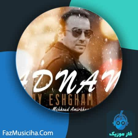 دانلود آهنگ عدنان آی عشقم Adnan Ay Eshgham