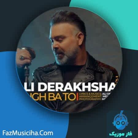 دانلود آهنگ علی درخشان عشق با تو Ali Derakhshan Eshgh Ba To