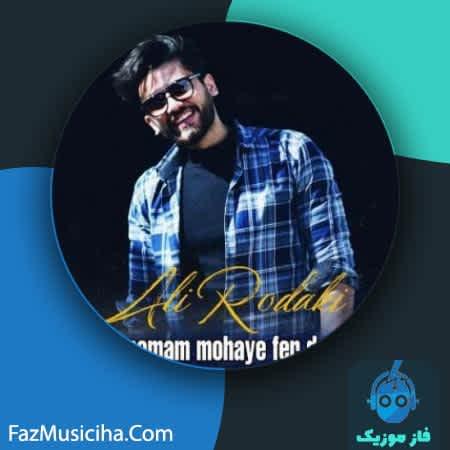 دانلود آهنگ علی رودکی خانومم موهای فر داره Ali Rodaki Khanomam Mohaye Fer Dare