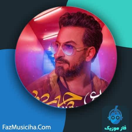 دانلود آهنگ امین زارعی چه شود Amin Zarei Che Shavad