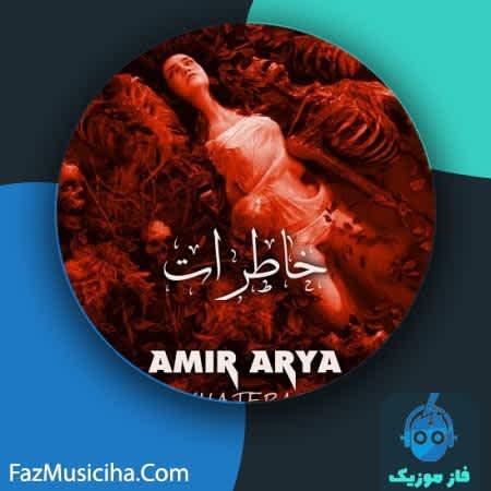دانلود آهنگ کردی امیر آریا خاطرات Amir Arya Khaterat