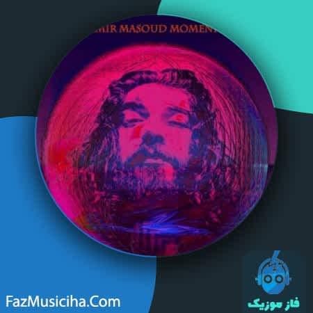 دانلود آهنگ امیرمسعود مومنی مجازی AmirMasoud Momeni Majazi
