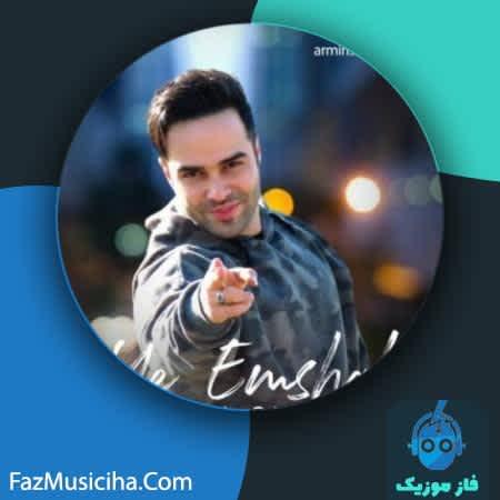 دانلود آهنگ آرمین شیرزاد یه امشب Armin Shirzad Ye Emshab
