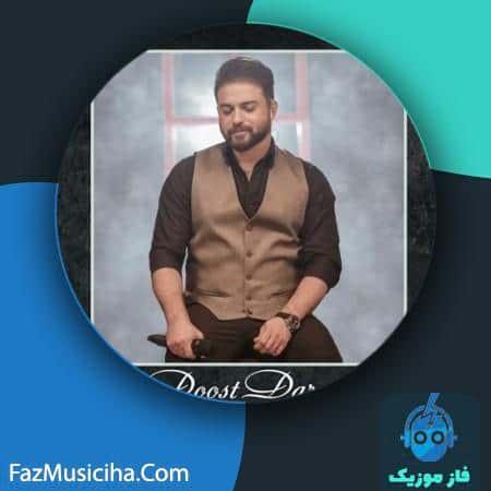 دانلود آهنگ بابک جهانبخش دوست دارم (اجرای زنده) Babak Jahanbakhsh Doost Daram (Live Version)
