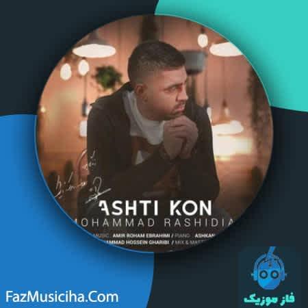 دانلود آهنگ سه برادر خداوردی وحشی دوست داشتنی Baradaran Khodaverdi Vahshi Doost Dashtani