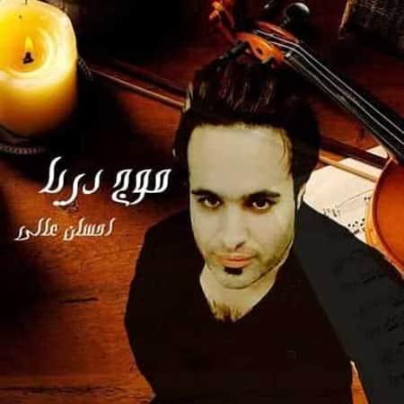 دانلود آهنگ احسان عالی موج و دریا Ehsan Aali Mojo Darya