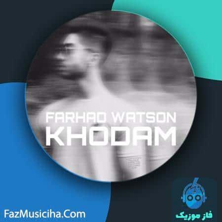 دانلود آهنگ فرهاد واتسون خودم Farhad Watson Khodam