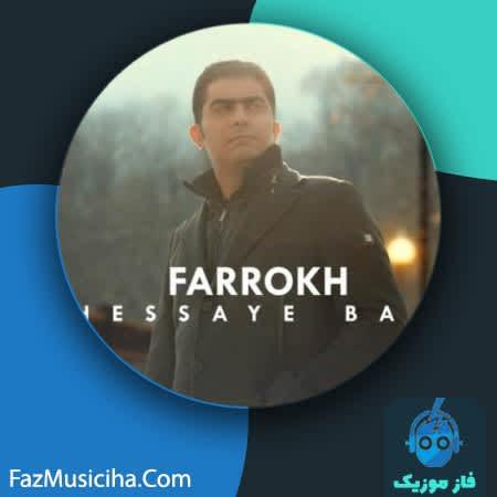 دانلود آهنگ فرخ حسای بد Farokh Hessaye Bad
