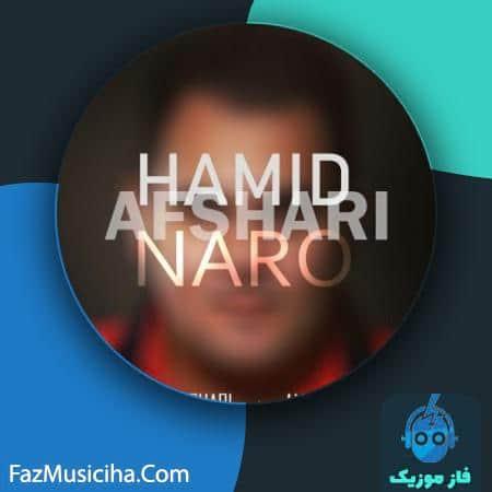 دانلود آهنگ حمید افشاری نرو Hamid Afshari Naro