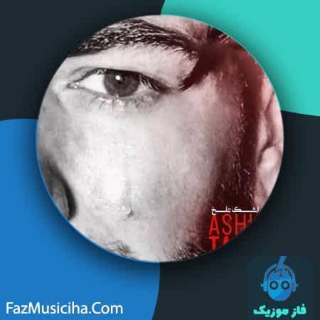 دانلود آهنگ کردی حمید بابایی اشک تلخ Hamid Babaei Ashk Talkh