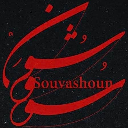 دانلود آهنگ همایون شجریان سووشون Homayoun Shajarian Souvashoun