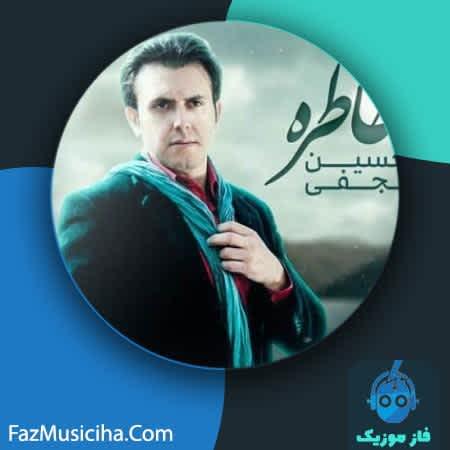 دانلود آهنگ حسین نجفی خاطره Hossein Najafi Khatereh