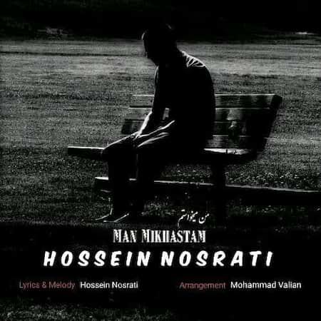 دانلود آهنگ حسین نصرتی من میخواستم Hossein Nosrati Man Mikhastam